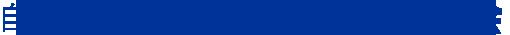 自由民主党 三重県支部連合会