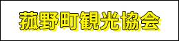 小菰野町観光協会