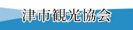 津市観光協会